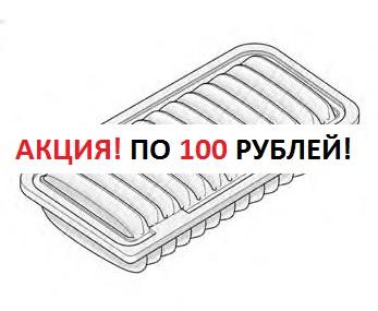 Фильтр воздушный за 100 рублей